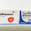【オグサワ処方】オーグメンチンとサワシリンの併用療法について徹底解説~なぜアモキ