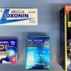 要指導・第一類医薬品は他の分類と何が違う? 医薬品の区分と効果の違いについて徹底