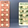 【胃薬・違い】『セルベックス』と『ムコスタ』の違いについて徹底解説
