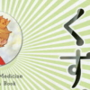 【王子様のくすり図鑑】 初心者・子供におすすめ! 「くすり図鑑シリーズ」のレビュー