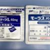 【パップ剤とテープ剤の違い】貼り薬の種類と違いについて徹底解説